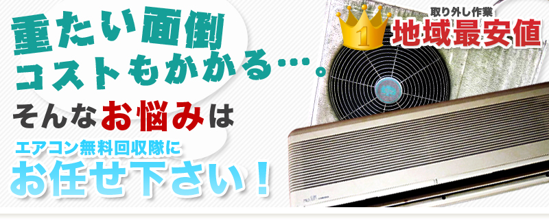 練馬区,杉並区,中野区,渋谷区,新宿区のエアコンの無料回収はロングテールジャパン