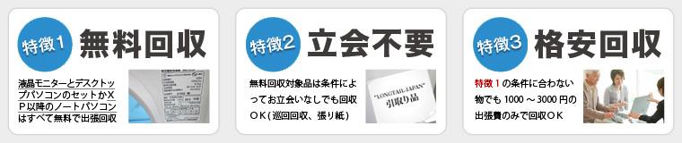 練馬区,杉並区,中野区,渋谷区,新宿区で当社がパソコンを無料回収する3つの特徴