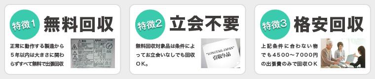練馬区,杉並区,中野区,渋谷区,新宿区で当社が冷蔵庫を無料回収する3つの特徴