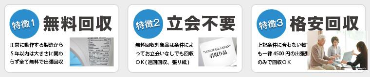 練馬区,杉並区,中野区,渋谷区,新宿区で当社が洗濯機を無料回収する3つの特徴