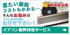 練馬区,杉並区,中野区,渋谷区,新宿区のエアコンの無料回収サービス