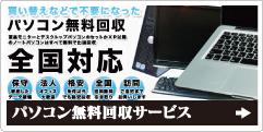 練馬区,杉並区,中野区,渋谷区,新宿区のパソコンの無料回収サービス