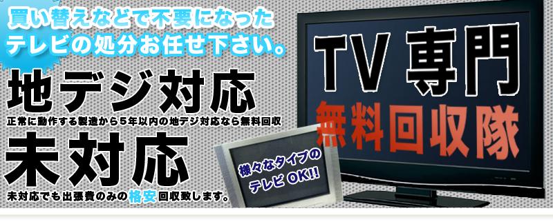 練馬区,杉並区,中野区,渋谷区,新宿区の液晶テレビの無料回収はロングテールジャパン