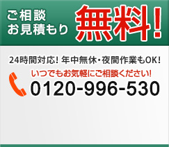 24時間対応! 年中無休・夜間作業もOK!TEL:0120-996-530