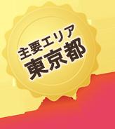 主要エリア 東京都